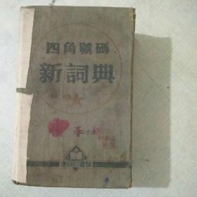 四角号码新词典【52年14版第3次修订,52年第22版】