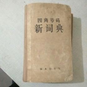 四角号码新词典【硬精装,第7次修订62上海30次】