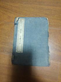 民国版线装书(文心雕龙,今体诗抄)一函七册. 尺寸15.10.5cm.