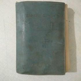 新华字典【软精装,71年修订2次,带语录】