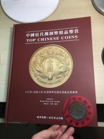 中国近代机制币精品鉴赏 金币版