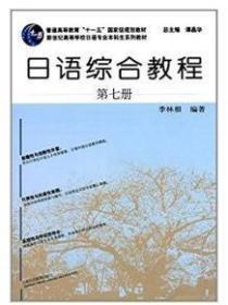 日语综合教程(第7册)季林根  著;谭晶华  编 上海外语教育出版社 9787544649643