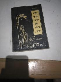 华佗神医药方