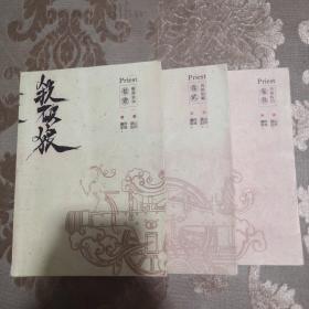 杀破狼①②③卷(合售)