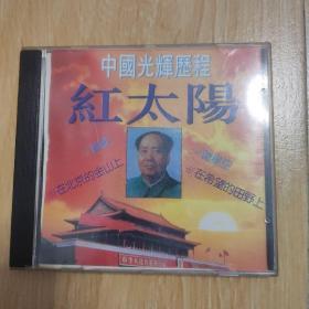 CD一中国光辉历程 红太阳(港压银圈)