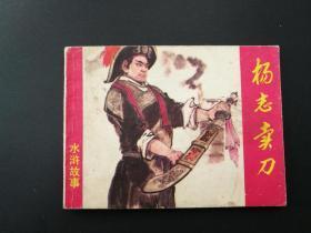 上海水浒故事全套(含杨志卖刀)