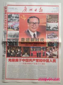广州日报建党80周年2001.7.1