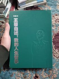 【签名绝版书】著名作家王蒙签名《王蒙自述 我的人生哲学》典藏本,限量一千本第480册,2003年一版一印,此书签名少见,孔网首现