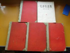 毛泽东选集1-5卷【大32开竖版繁体】/X--8