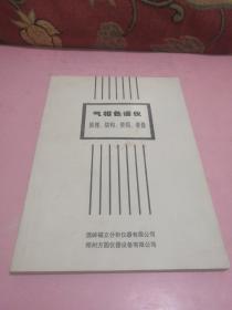 气相色谱仪   原理、结构、使用、维修
