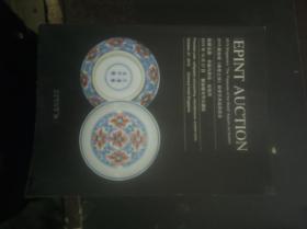 2019新加坡《稀世之珍》秋季艺术品拍卖会:瓷器玉器.书画与杂项.古钱币(画册)【1.31日进书】