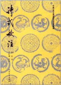 诗式校注( 中国古典文学理论批评专著选辑  全一册   LV )