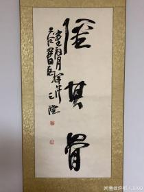 中国书法家协会理事,河南省书协副主席,王澄先生书法作品一幅