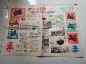 中国儿童报 1990年1月1日