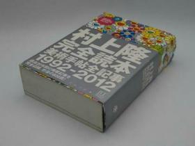 村上隆 1992年‐2012年  美术手帖全记事  完全读本  32开  800多页  品好包邮