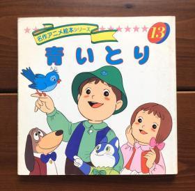 青鸟 日文版 名作动画绘本13