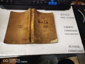 新著国语文法  32开本  1955年校订本  包快递费