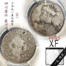 PCGS评级币XF 四川银元 二分之一卢比银币 西藏光绪1/2卢比藏洋少