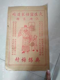 无锡梅村(注册商标)
