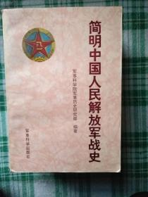 简明中国人民解放军战史