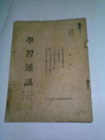 学习通讯1954年第2期