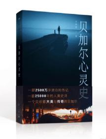 中国当代散文集:贝加尔心灵史(精装)