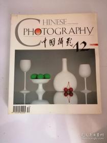 中国摄影(1998年第12期)
