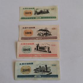 辽宁本溪1989年粮票4枚一套。