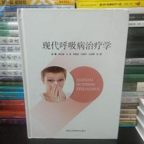 现代呼吸病治疗学