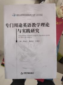 高校人文社科研究论著丛刊:专门用途英语教学理论与实践研究