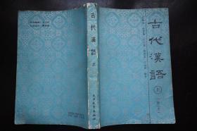 古代汉语:修订本【上中下册】