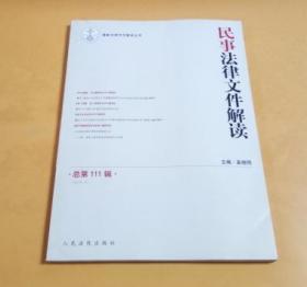 民事法律文件解读(2014年3月)