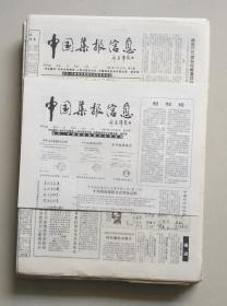 中国集报信息创刊号1997年5月一2019年9月总199期共190期左右(缺9期左右)  只售150元