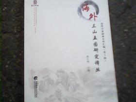 清代皇家园林史料汇编(第一辑) 海外三山五园研究译丛