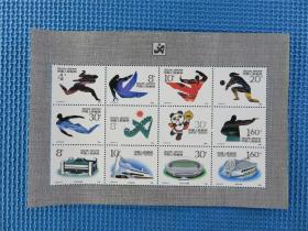 1990年 J172M 一九九零·北京第十一届亚洲运动会(小全张)一张:邮票:接近十品