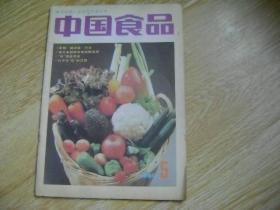 中国食品1989年第5期