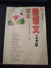 新语文读本小学卷8
