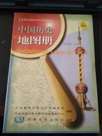 中国历史地图册八年级下