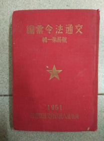 交通法令汇编 航务第一辑 布面精装本 1951年版