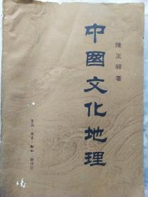 中国文化地理