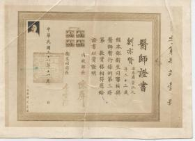 民国31年  安徽贵池 著名中医师 刘亦贤证书