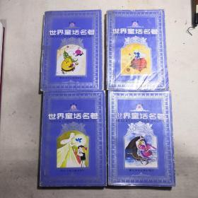 连环画 世界童话名著2、4 、5、6。四本合售