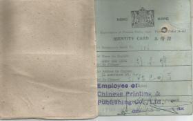 1950年   香港居民 【身份证】 周志明