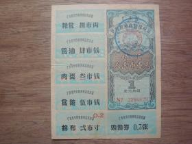 65年广东华侨特种商品供应证---面值(1元)
