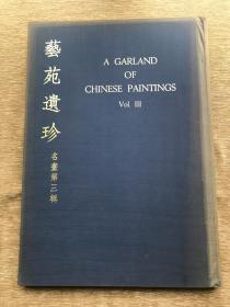 艺苑遗珍(名画第三辑,4开布面精装画册,开发股份有限公司1967年出版)