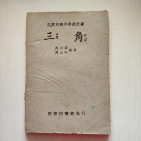 复兴初级中学教科书  三角