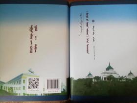蒙古秘史及卫拉特蒙古语 蒙文
