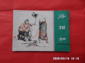 连环画:将相和 (东周列国故事    44)