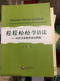 轻轻松松学语法—对外汉语教学语法纲要