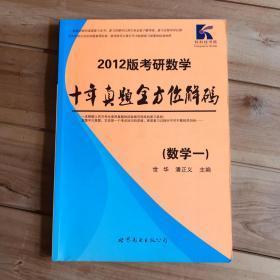 十年真题全方位解码:2012版考研数学(数学1)